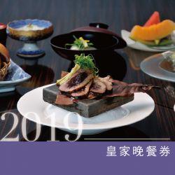 2019皇家晚餐券