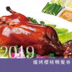 2019皇家櫻桃鴨餐券