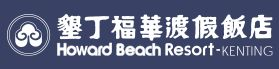 墾丁福華大飯店-Howard Beach Resort Kenting